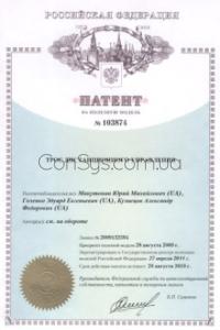 патент КонСис в России
