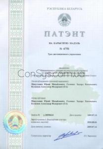 патент КонСис в Беларуси