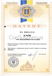 патент КонСис в Украине