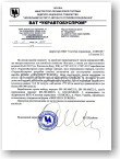 Укравтобуспром