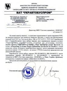 Троса перемикання передач Богдан