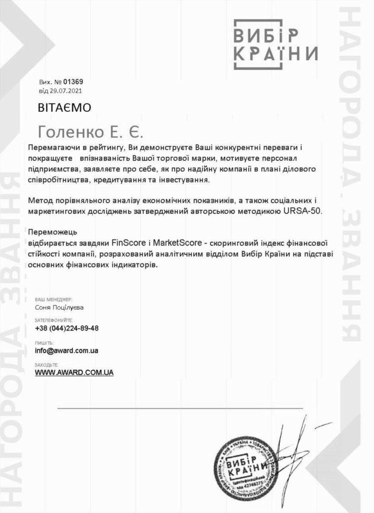 Вибір України 29.07.2021